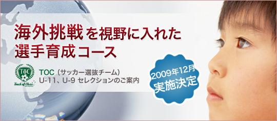 TOC%20U-11%2C%20U-9.jpg